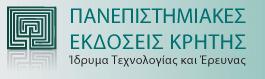 Εκλαϊκευμένη επιστήμη και ακαδημαϊκά e-books από τις Πανεπιστημιακές Εκδόσεις Κρήτης