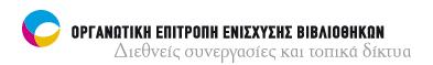 """""""8ο Διεθνές Συνέδριο: Έξυπνες Ιδέες, Ελκυστικές Βιβλιοθήκες"""" τον Οκτώβριο στην Αθήνα"""