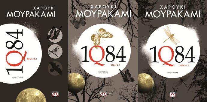 """Το """"1Q84"""" του Χαρούκι Μουρακάμι σε ebook στα ελληνικά από τις Εκδ. Ψυχογιός"""
