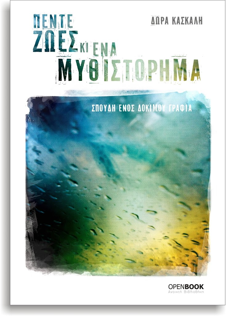 """""""Πέντε ζωές κι ένα μυθιστόρημα"""" της Δώρας Κασκάλη, δωρεάν ebook από το Open Book"""