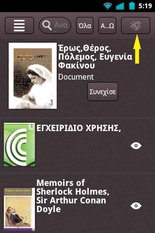 Αναβάθμιση των εφαρμογών MyeBooks φέρνει ενσωμάτωση με το Dropbox