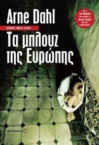 """Κλήρωση για το e-book """"Τα μπλουζ της Ευρώπης"""" του Arne Dahl από τις Εκδ. Μεταίχμιο"""