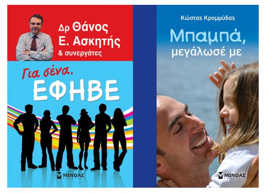 Κλήρωση για τα ebooks των Θάνου Ασκητή και Κώστα Κρομμύδα από τις Εκδ. Μίνωας