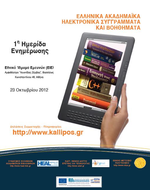 Στις 23 Οκτωβρίου η πρώτη ημερίδα ενημέρωσης για τα ελληνικά ηλεκτρονικά συγγράμματα