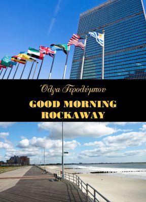 """Κλήρωση για 10 ebooks """"Good Morning Rockaway"""" της Όλγας Γερολύμπου"""