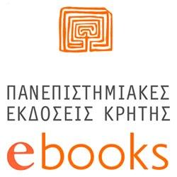 Ξεκίνησαν την επίσημη διάθεση ebooks οι Πανεπιστημιακές Εκδόσεις Κρήτης