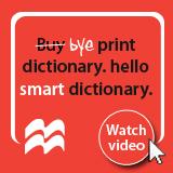 Τα λεξικά Macmillan σταματούν την έντυπη κυκλοφορία τους