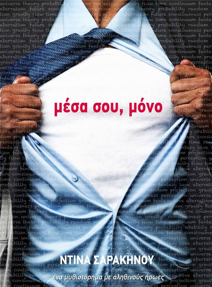 """Κλήρωση για το ebook """"Μέσα σου μόνο"""" της Ντίνας Σαρακηνού"""