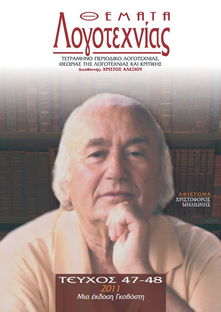 """Ψηφιακή βιβλιοθήκη για τους συνδρομητές από το περιοδικό """"Θέματα Λογοτεχνίας"""""""