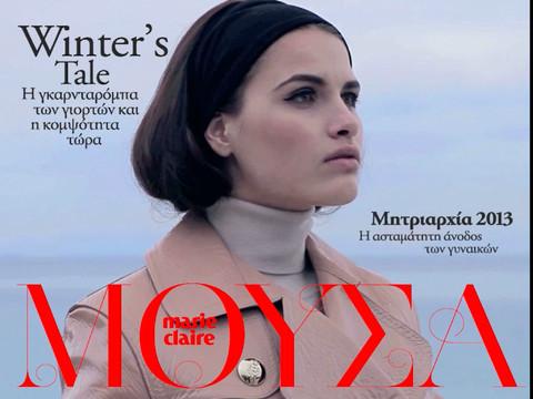 Μούσα, δωρεάν γυναικείο περιοδικό μόδας για το iPad από το Marie Claire