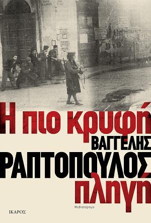 """Κλήρωση για 5 ebooks """"Η πιο κρυφή πληγή"""" του Β. Ραπτόπουλου από τις Εκδ. Ίκαρος"""