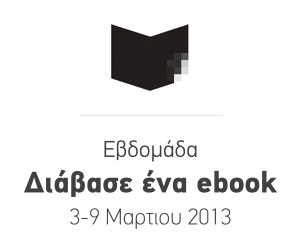 """Εβδομάδα """"Διάβασε ένα ebook"""" και στην Ελλάδα και την Κύπρο, 3-9 Μαρτίου 2013"""