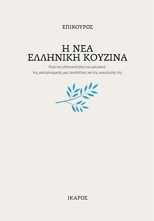 """Κλήρωση για 5 ebooks """"Η Νέα Ελληνική Κουζίνα"""" του Επίκουρου από τις Εκδ. Ίκαρος"""