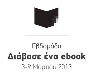 """Ποιοι συμμετέχουν στην εβδομάδα """"Διάβασε ένα ebook"""""""
