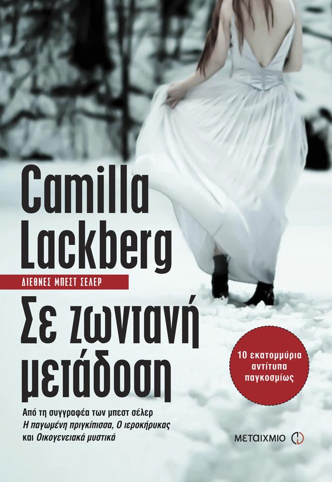 """Κλήρωση για το ebook """"Σε ζωντανή μετάδοση"""" της Camilla Lackberg από τις Εκδ. Μεταίχμιο"""