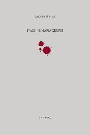 """Κλήρωση για την ποιητική συλλογή """"Γιάννης Μαρία Χένριξ"""" του Σάκη Σερέφα από τις Εκδ. Ίκαρος"""