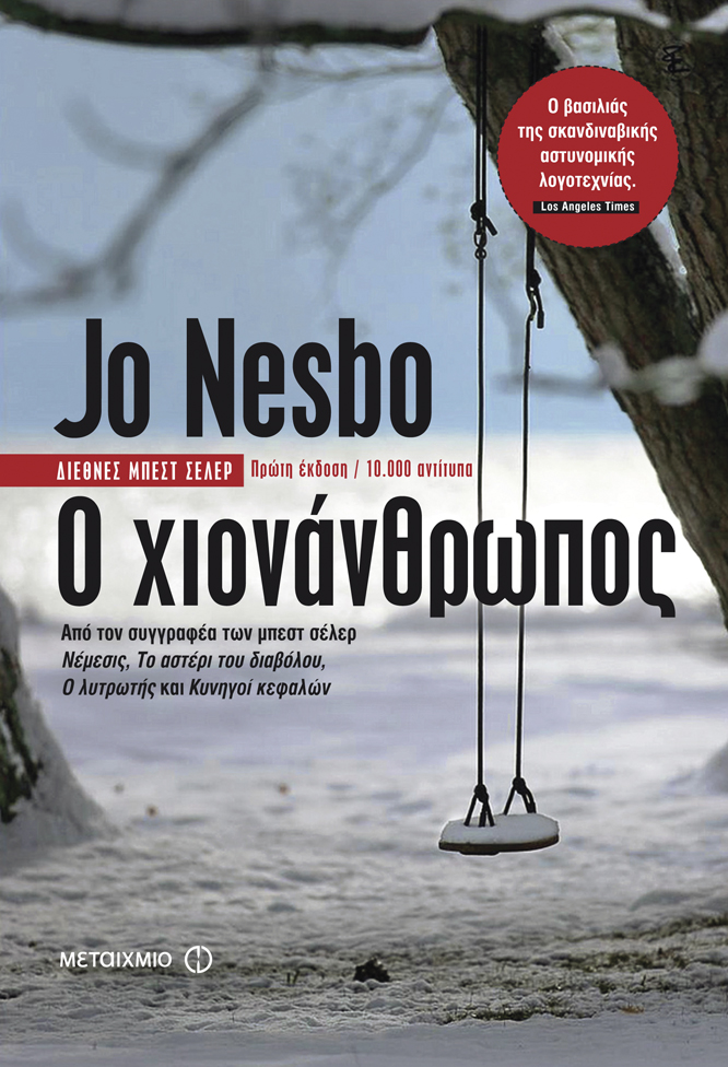 """Κλήρωση για το ebook """"Ο χιονάνθρωπος"""" του Jo Nesbo από τις Εκδ. Μεταίχμιο"""