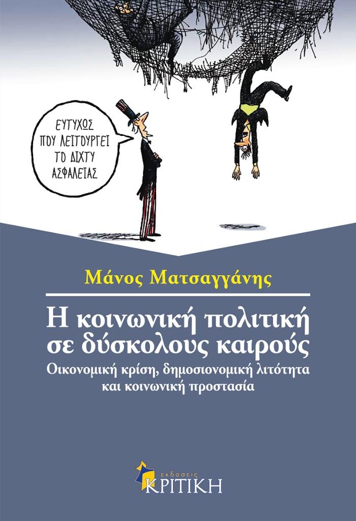 """Κλήρωση για το ebook """"Η κοινωνική πολιτική σε δύσκολους καιρούς"""" του Μ. Ματσαγγάνη από την Κριτική"""