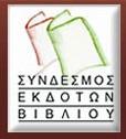 Βιβλιοπωλείο για ebooks ανακοίνωσε ο Σύνδεσμος Εκδοτών Βιβλίου (ΣΕΚΒ)