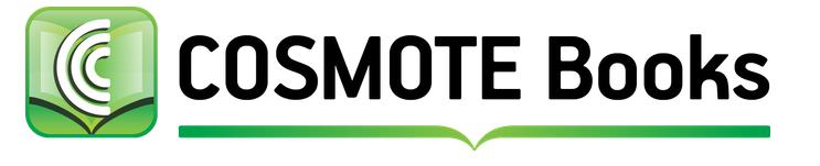 Cosmote Books, το νέο όνομα του CosmoBooks
