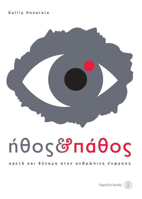 """Κλήρωση για 5 ebooks του δοκιμίου """"Ήθος & Πάθος"""" από τις Εκδόσεις Fagotto"""