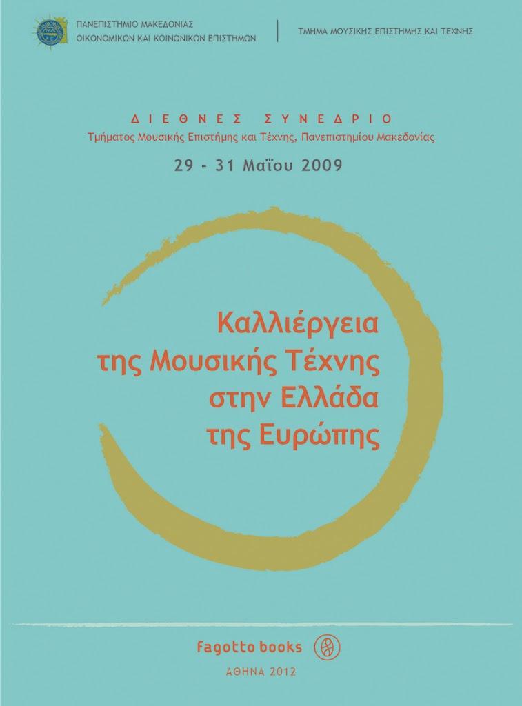 Κλήρωση για το ebook για τη μουσική τέχνη στην Ελλάδα από τις Εκδ. Fagotto