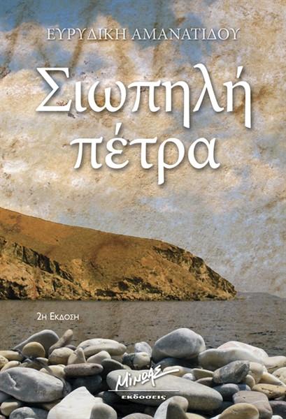 """Κλήρωση για 5 ebooks """"Σιωπηλή πέτρα"""" της Ευρυδίκης Αμανατίδου"""