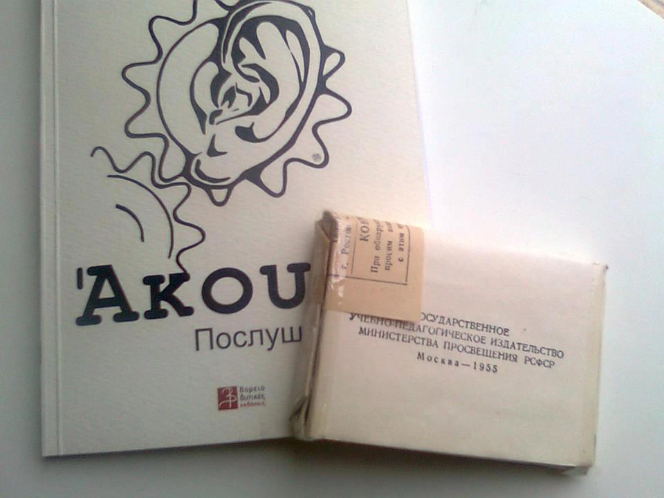 """""""Άκου!"""" με ποίηση Μαγιακόφσκι, εικονογράφηση boban, κάρτες για παιχνίδι και δωρεάν ebook"""
