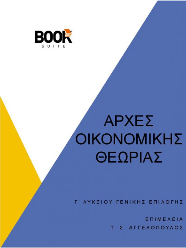 """Κλήρωση για το ebook """"Αρχές Οικονομικής Θεωρίας"""" από το Booksuite"""