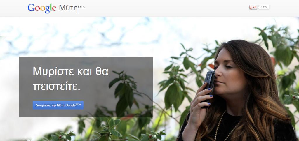 "Google Nose με δυνατότητα ""ξύνω και μυρίζω"" για τα ebooks!"