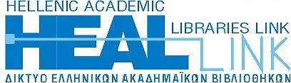 Διακόπτονται οι συνδρομές στα ακαδημαϊκά ηλεκτρονικά περιοδικά, χωρίς πρόσβαση στα παλιότερα τεύχη