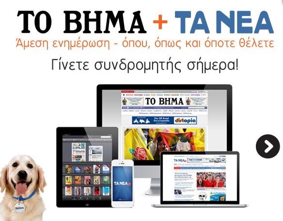 Helios Kiosk από τον ΔΟΛ με επιδότηση συσκευής για tablet PC και 3G internet