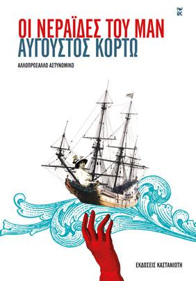 """Κλήρωση για 10 ebooks """"Οι νεράιδες του Μαν"""" του Α. Κορτώ από τις Εκδ. Καστανιώτη"""