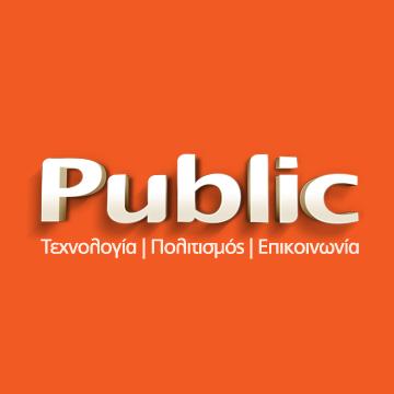 Ελληνικά βιβλία, CD, DVD στο Amazon από το Public – με αναζήτηση στα ελληνικά