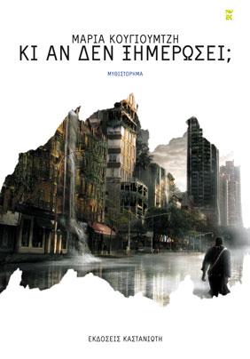 """Κλήρωση για 10 ebooks """"Κι αν δεν ξημερώσει;"""" της Μ. Κουγιουμτζή από τις Εκδ. Καστανιώτη"""