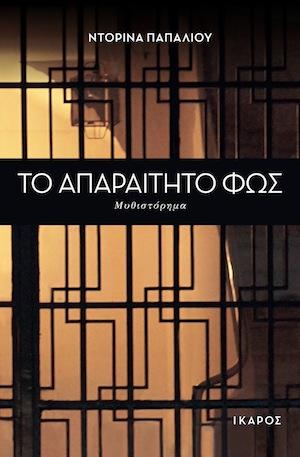 """Κλήρωση για 10 ebooks """"Το απαραίτητο φως"""" της Ντορίνας Παπαλιού από τις Εκδ. Ίκαρος"""