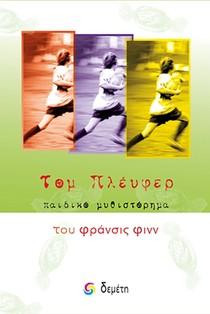 """Κλήρωση για 10 ebooks """"Τομ Πλέυφερ"""" του Φράνσις Φινν από τις Εκδ. Δεμέτη"""