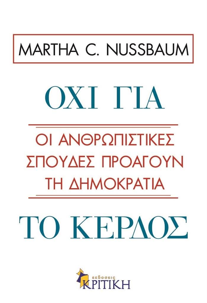 """Κλήρωση για το ebook """"Όχι για το κέρδος"""" της Martha Nussbaum από τις Εκδ. Κριτική"""