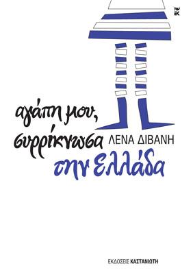 """Κλήρωση για 10 ebooks """"Αγάπη μου, συρρίκνωσα την Ελλάδα"""" της Λένας Διβάνη από τις Εκδ. Καστανιώτη"""