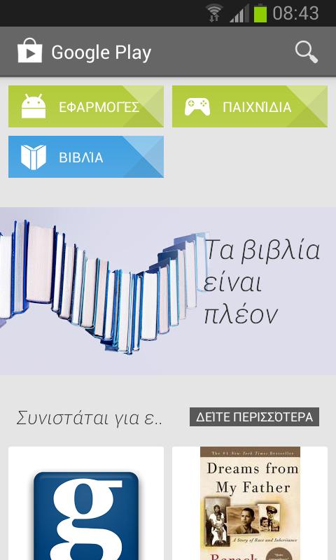 Διαθέσιμο και στην Ελλάδα το Google Play Books για αγορές ebooks