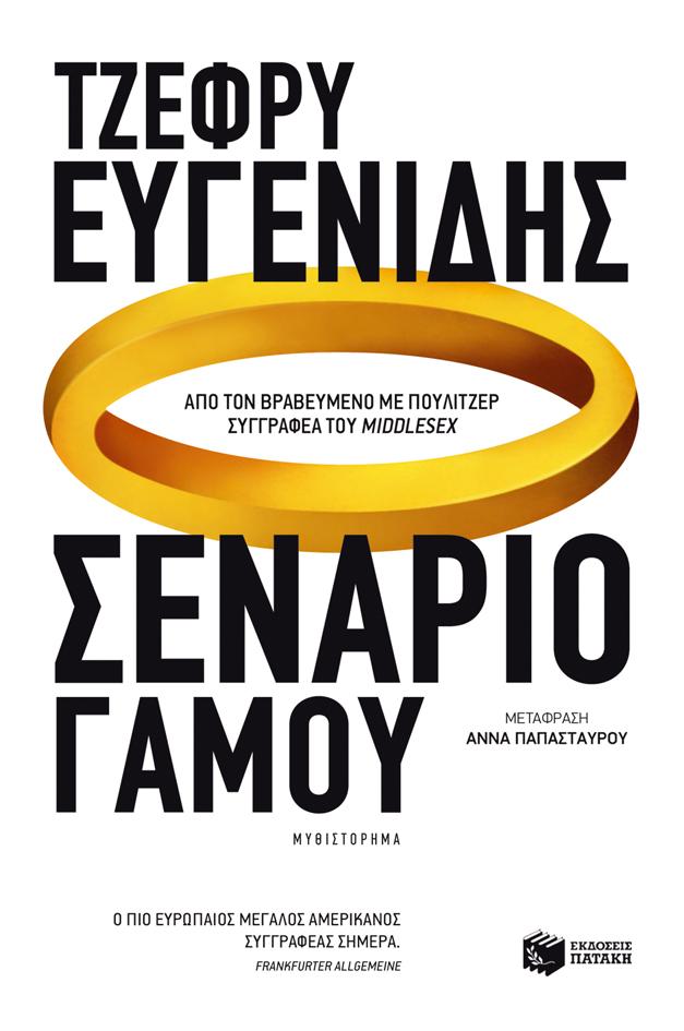 """Κλήρωση για 5 ebooks """"Σενάριο γάμου"""" του Τζέφρυ Ευγενίδη από τις Εκδ. Πατάκη"""