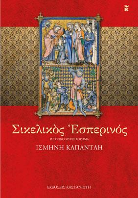 """Κλήρωση για 10 ebooks """"Σικελικός Εσπερινός"""" της Ισμήνης Καπάνταη από τις Εκδ. <span class="""