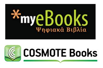 10% έκπτωση σε όλα τα ebooks από MyeBooks και Cosmote Books