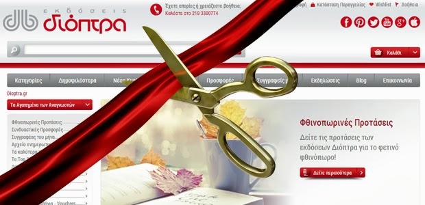 Τη διάθεση ebooks από το νέο site τους ξεκίνησαν οι Εκδόσεις Διόπτρα