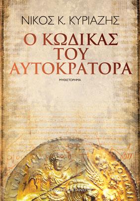 """Κλήρωση για 10 ebooks """"Ο κώδικας του αυτοκράτορα"""" του Νίκου Κυριαζή από τις Εκδ. <span class="""