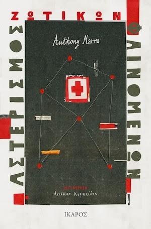 """Κλήρωση για 5 ebooks """"Αστερισμός ζωτικών φαινομένων"""" του Anthony Marra από τις Εκδ. Ίκαρος"""