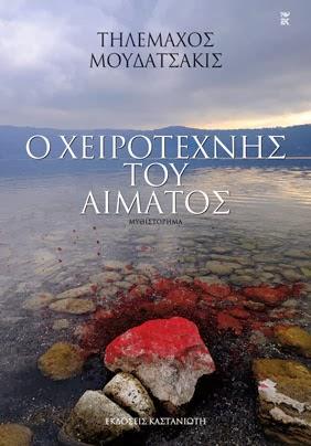 """Κλήρωση για 10 ebooks """"Ο χειροτέχνης του αίματος"""" του Τ. Μουδατσάκι από τις Εκδ. Καστανιώτη"""