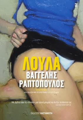 """Κλήρωση για 10 ebooks """"Λούλα"""" του Βαγγέλη Ραπτόπουλου από τις Εκδ. Καστανιώτη"""