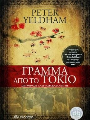 """Κλήρωση για 5 ebooks """"Γράμμα από το Τόκιο"""" του Peter Yeldham από τις Εκδ. Διόπτρα"""