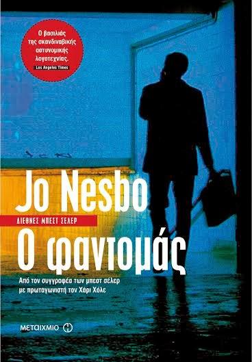 """Κλήρωση για το ebook """"Ο φαντομάς"""" του Jo Nesbo από τις Εκδ. Μεταίχμιο"""